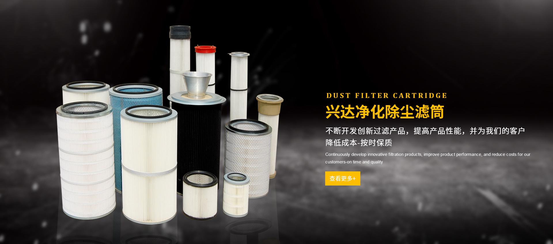 粉尘滤芯,过滤滤芯,除尘器滤芯,除尘滤芯,覆膜滤芯,阻燃滤芯,空气滤芯